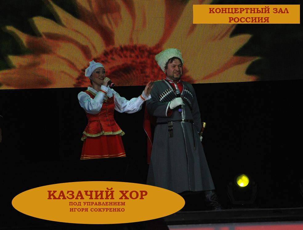 КАЗАК И КАЗАЧКА НА СЦЕНЕ В КОНЦЕРТНОМ ЗАЛЕ РОССИЯ