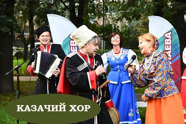 КАЗАЧИЙ ХОР КАЗАКИ И КАЗАЧКИ С МИКРОФОНАМИ ПОЮТ ПЕСНЮ
